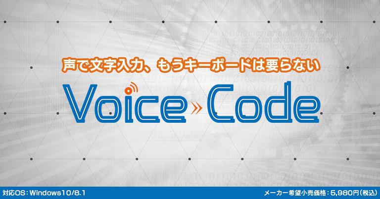 Voice Code(ボイスコード)