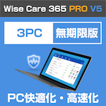 Wise Care 365 PRO V5(3PC無期限版)