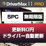 DriverMax 11 Pro(5PC/無期限版)
