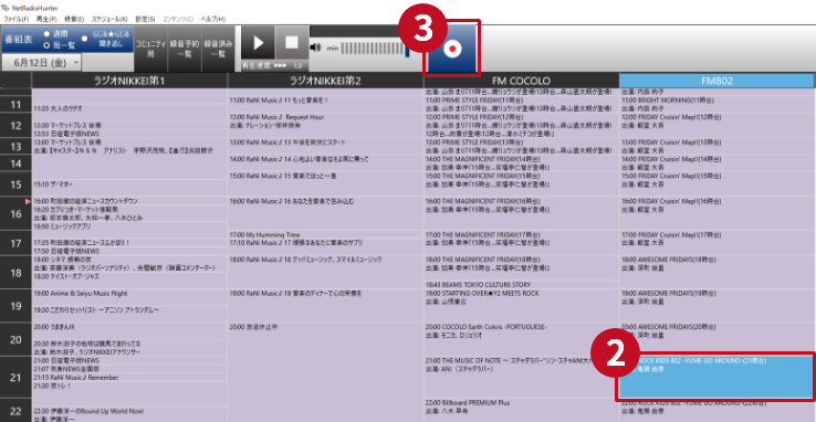 ネットラジオハンター画面