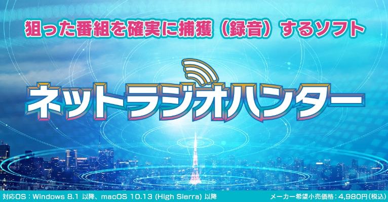 ネットラジオハンター