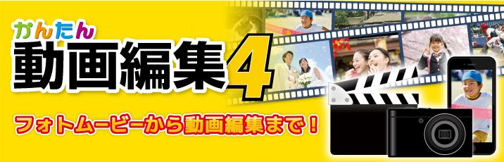 かんたん動画編集4