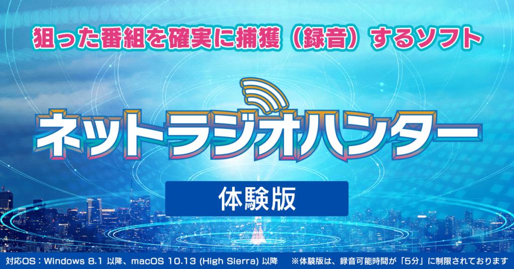 ネットラジオハンター 体験版(無料)