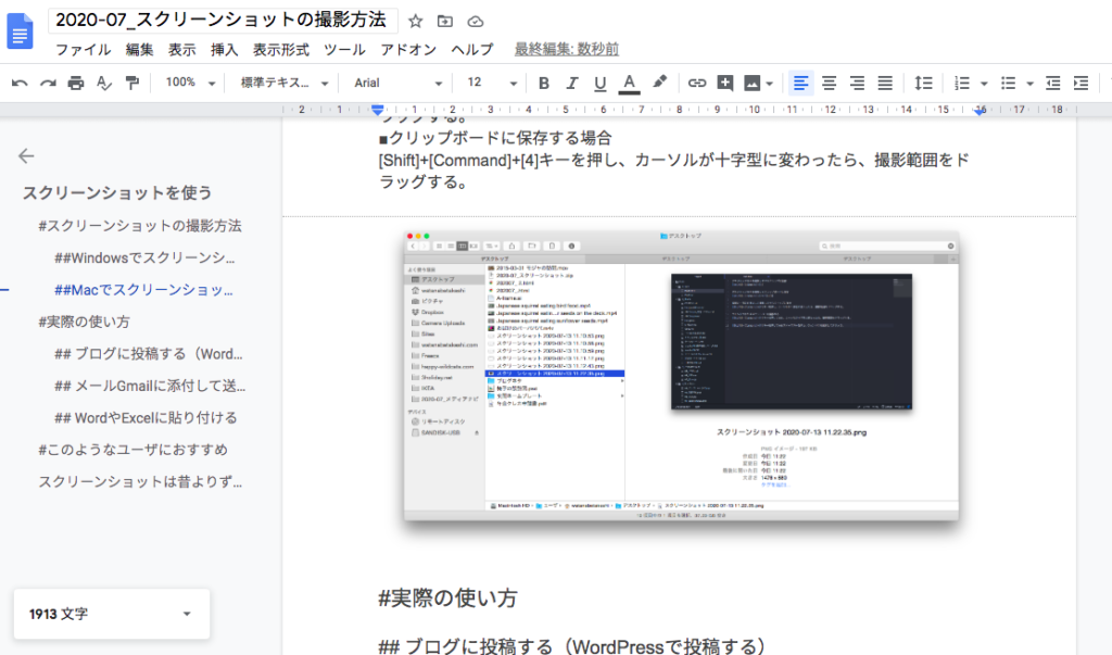 ショートカットを使ったスクリーンショットの撮り方まとめ【Windows&Mac対応】