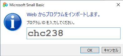 第2回:Small Basicを使ってみよう