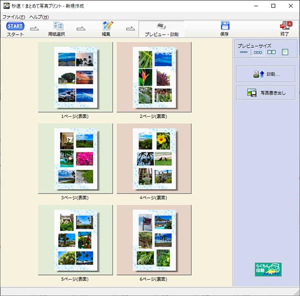 両面印刷指定時の管理画面