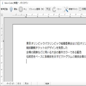 音声入力ソフト「Voice Code」でキーボードを使わずに文字入力をしてみよう