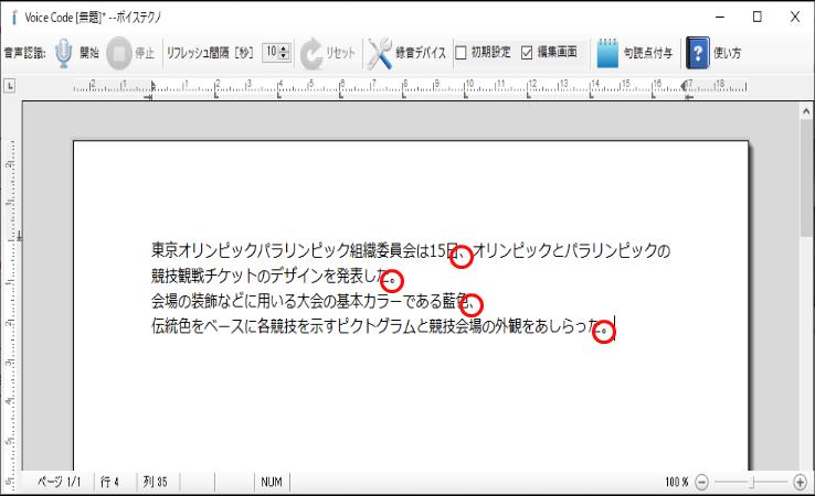 メニューの「句読点付与」ボタンをクリックすると、自動的に句読点が追加される。
