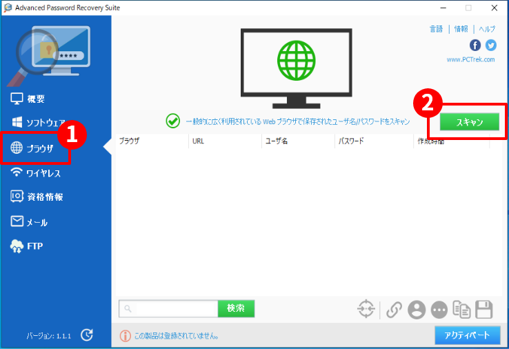 Advanced Password Recovery Suite画面
