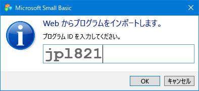 第4回:Small Basicを使ってみよう