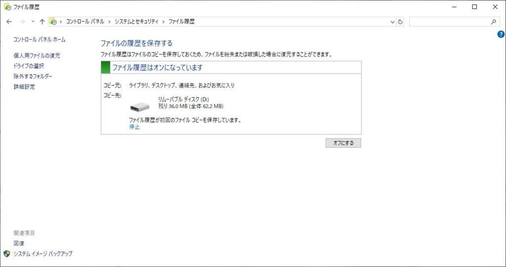 誤って削除や上書きしても大丈夫!以前のバージョンのファイルを復元する2つの方法