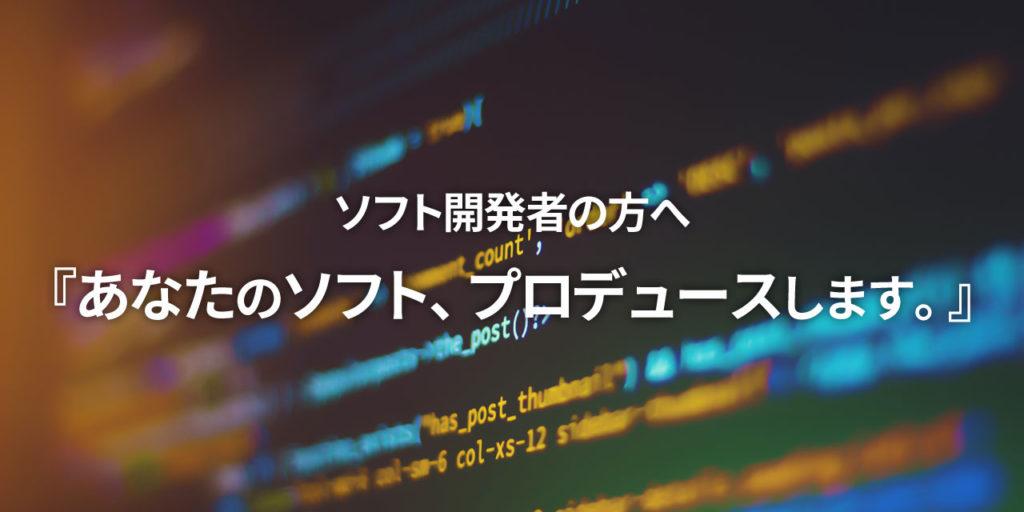 ソフト開発者の方へ『あなたのソフト、プロデュースします。』