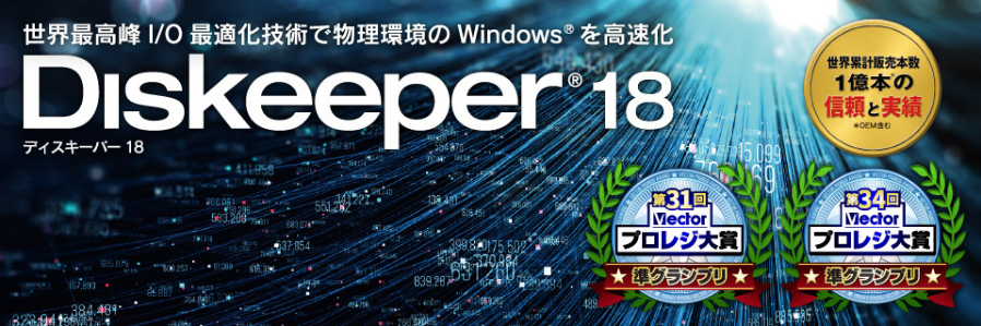 Diskeeper 18J(3ライセンス)
