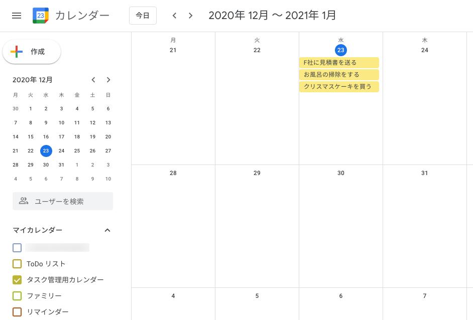 メールとカレンダーを使った簡単タスク管理術