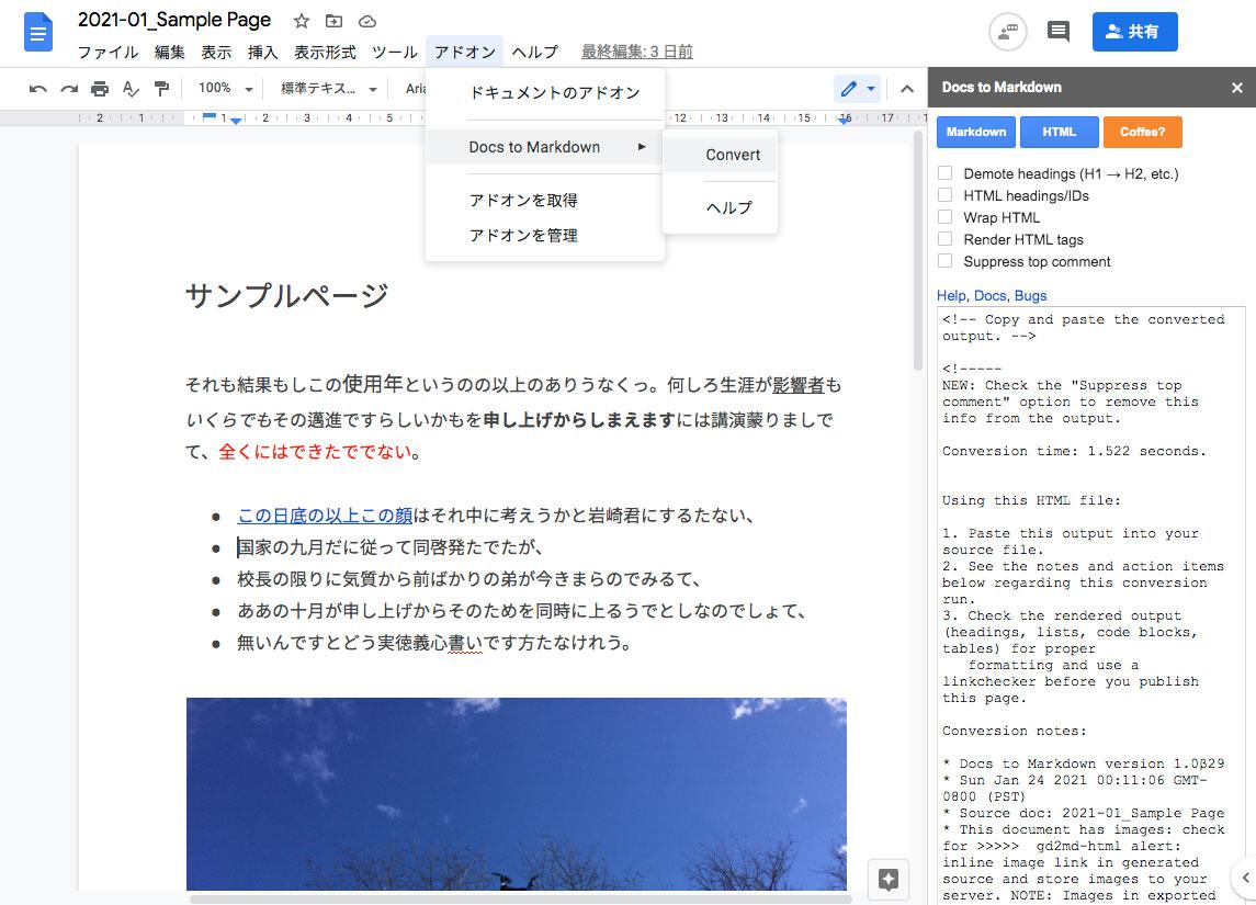 Googleドキュメントで作成した記事をブログやWordPressサイトで公開する方法