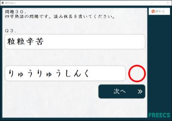 漢字で脳トレ