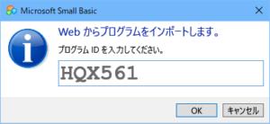 第9回:Small Basicを使ってみよう