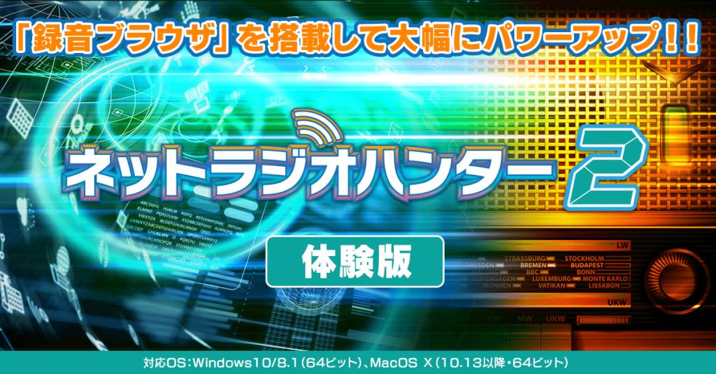 ネットラジオハンター2 体験版