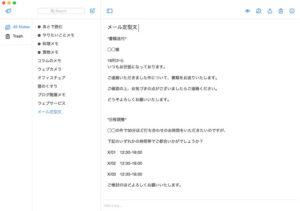 メール定型文の管理はノートアプリがオススメな3つの理由
