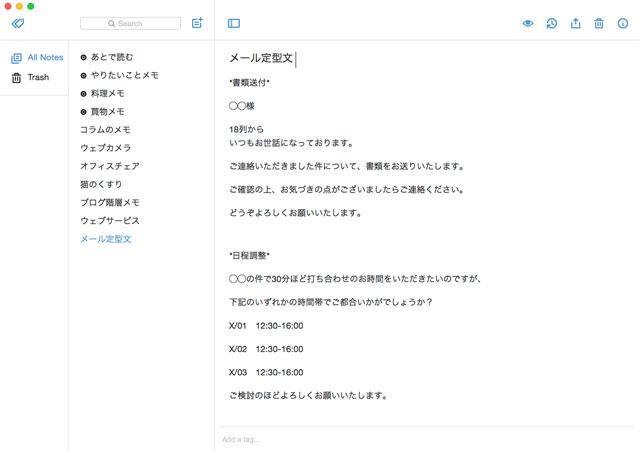 ノートアプリの画面