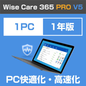 Wise Care 365 PRO V5(1年/1PC)