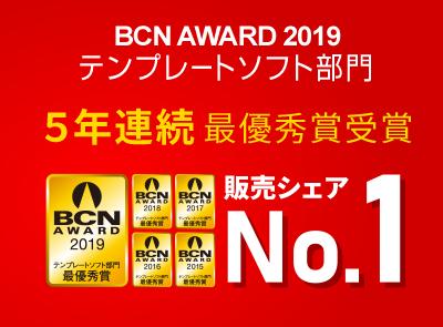 BCN AWARD2019テンプレート部門 最優秀賞受賞