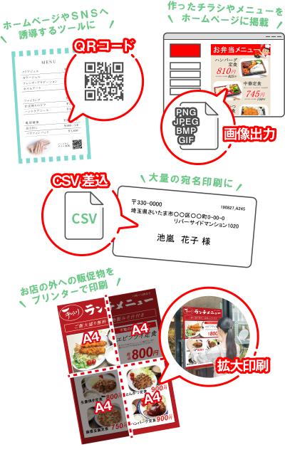QRコードや画像書き出し機能でより便利に販促物を作成