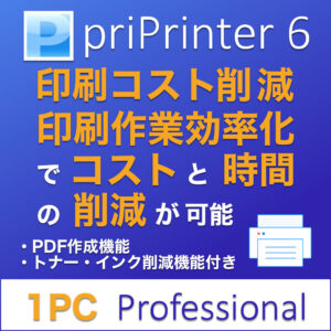 priPrinter 6 Professional 1PC