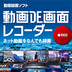 動画DE画面レコーダー