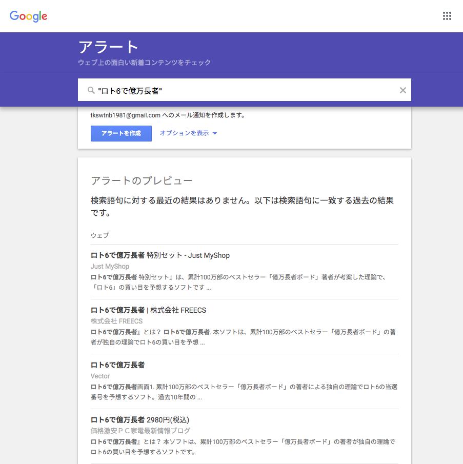 フィード配信をしていないサイトの更新情報は、Googleアラートでチェックしよう