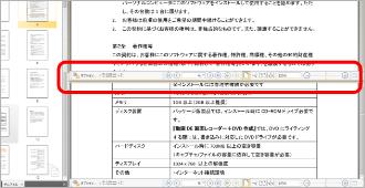 PDFを分割表示