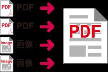 複数のファイルからPDF作成