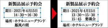 文字(テキスト)修正