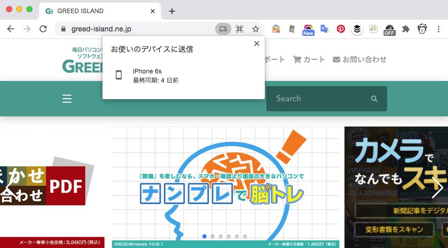 パソコンで閲覧中のウェブページの続きをスマートフォンで見る方法
