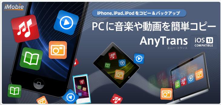 AnyTrans 8 for Windows(1ライセンス)