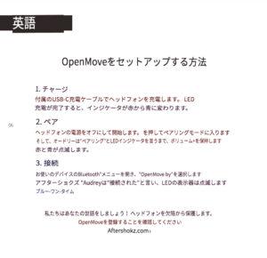 無料の翻訳サービスを使って海外製品の取扱説明書を翻訳してみよう