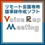 Voice Rep Meeting(1年版)