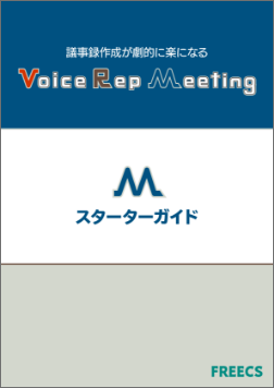 『Voice Rep Meeting』スターターガイド