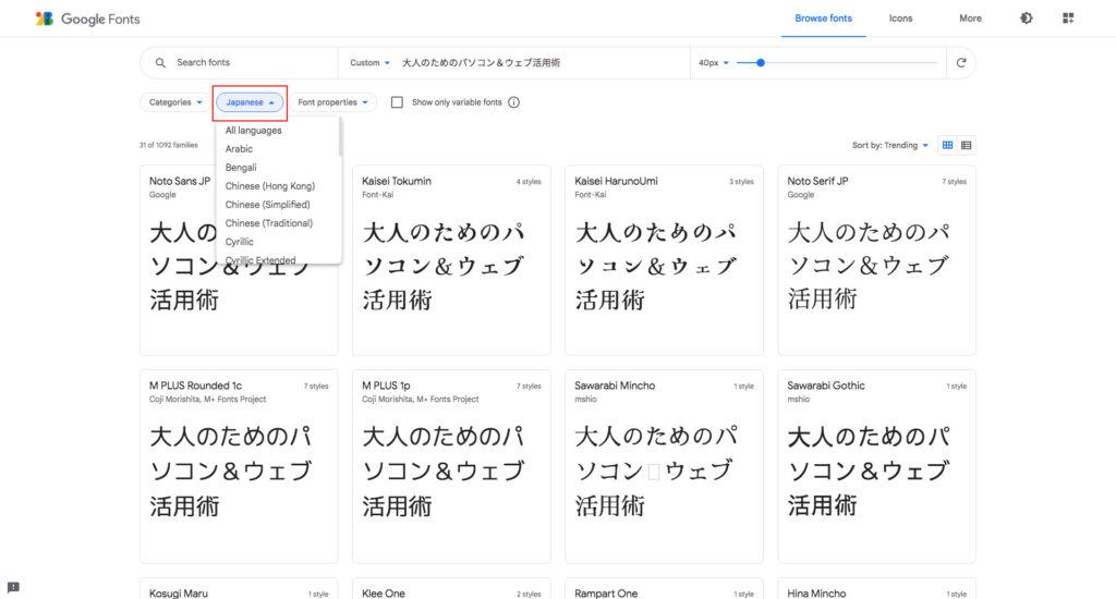 全31種類の日本語フォントが無料で使える最新版Googleフォントの使い方