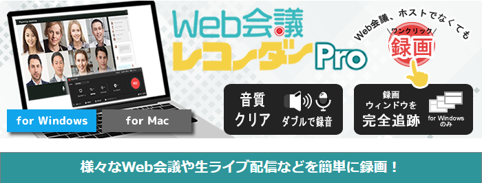 Web会議レコーダーPro