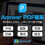 Apower PDF編集