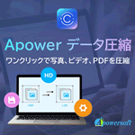 Apower データ圧縮