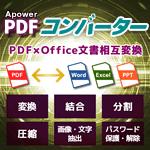 Apower PDFコンバーター