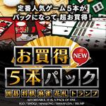 【お買得5本パック】囲碁・将棋・麻雀・花札・トランプ