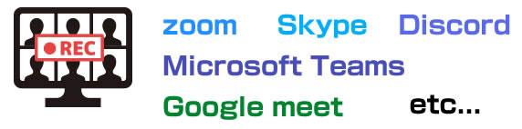 zoom、Skype、Discord、Microsoft Teams、Google meetなど。