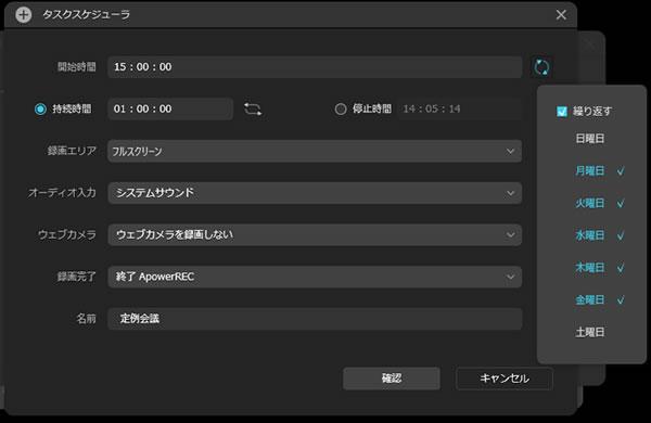 録画タスクスケジューラ画面